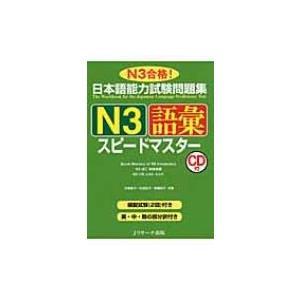 日本語能力試験問題集 N3語彙スピードマスター / 中島智子  〔本〕 hmv