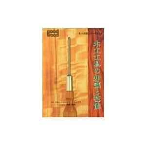 発売日:2010年11月 / ジャンル:建築・理工 / フォーマット:本 / 出版社:ガイアブックス...