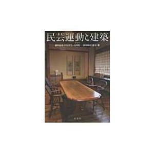 民芸運動と建築 / 藤田治彦・著  〔本〕|hmv