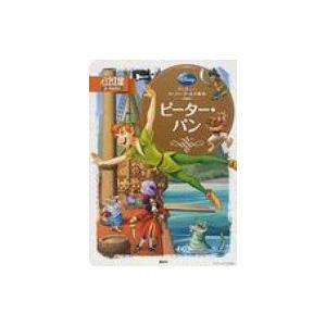 ピーター・パン / 福川祐司 〔ムック〕の関連商品3