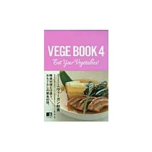 VEGE BOOK 4 EAT YOUR VEGETABLES! / Cafeeight  〔本〕