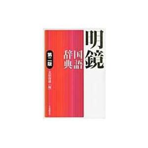 明鏡国語辞典 / 北原保雄  〔辞書・辞典〕|hmv