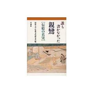 発売日:2010年11月 / ジャンル:哲学・歴史・宗教 / フォーマット:本 / 出版社:法蔵館 ...