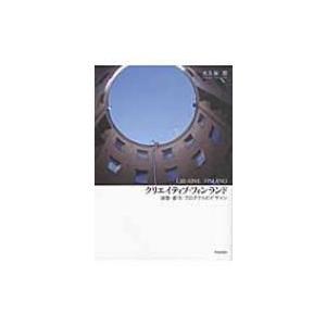 クリエイティブ・フィンランド 建築・都市・プロダクトのデザイン / 大久保慈  〔本〕 hmv
