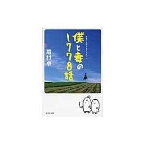 発売日:2010年11月 / ジャンル:文芸 / フォーマット:文庫 / 出版社:集英社 / 発売国...