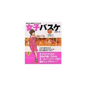 発売日:2010年12月 / ジャンル:実用・ホビー / フォーマット:本 / 出版社:実業之日本社...
