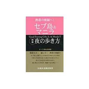 発売日:2010年12月 / ジャンル:社会・政治 / フォーマット:本 / 出版社:データ ハウス...