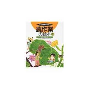 農作業の絵本 3 野菜の栽培と診断 そだててあそぼう / かわしろひでお  〔絵本〕