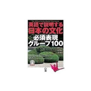 発売日:2010年12月 / ジャンル:語学・教育・辞書 / フォーマット:本 / 出版社:Nipp...