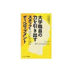 発売日:2010年12月 / ジャンル:語学・教育・辞書 / フォーマット:本 / 出版社:ナカニシ...