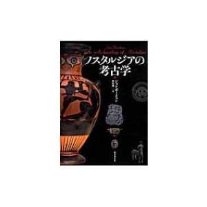 ノスタルジアの考古学 / ジョン・ボードマン  〔本〕