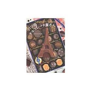 パリのチョコレート屋さん / ジュウ・ドゥ・ポゥム  〔本〕