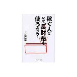 発売日:2010年12月 / ジャンル:社会・政治 / フォーマット:本 / 出版社:サンマーク出版...