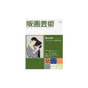 版画芸術 見て・買って・作って・アートを楽しむ 150 / 書籍  〔本〕 hmv