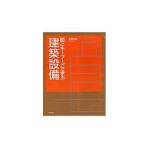 図とキーワードで学ぶ建築設備 / 飯野秋成  〔本〕|hmv
