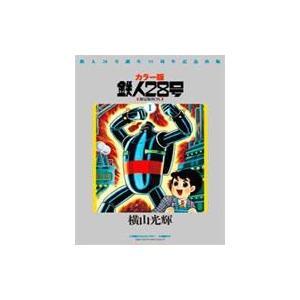 カラー版 鉄人28号 限定版BOX 1 小学館クリエイティブ単行本 / 横山光輝 ヨコヤマミツテル  〔本〕|hmv