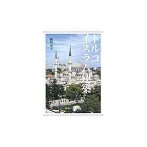トルコ・イスラム建築 / 飯島英夫  〔本〕|hmv