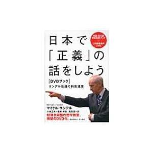 発売日:2010年12月 / ジャンル:哲学・歴史・宗教 / フォーマット:本 / 出版社:早川書房...