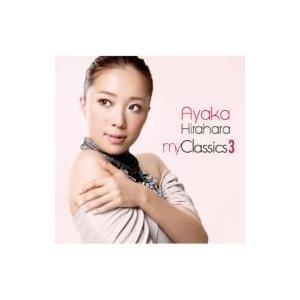 平原綾香 ヒラハラアヤカ / my Classics 3  〔CD〕