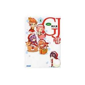 GJ部 4 ガガガ文庫 / 新木伸  〔文庫〕