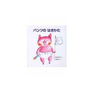 発売日:2011年01月 / ジャンル:文芸 / フォーマット:絵本 / 出版社:福音館書店 / 発...