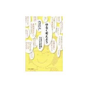 発売日:2011年02月 / ジャンル:文芸 / フォーマット:本 / 出版社:イースト・プレス /...
