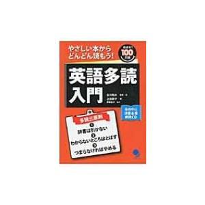 発売日:2011年01月 / ジャンル:語学・教育・辞書 / フォーマット:本 / 出版社:コスモピ...