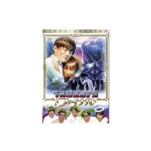 発売日:2010年09月08日 / キャスト:おぎやはぎ,バナナマン,東京03,松丸友紀,みひろ /...