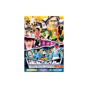 発売日:2011年03月23日 / ジャンル:国内TV / フォーマット:DVD / 組み枚数:1 ...