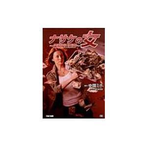 59712ec62f64f ナサケの女 国税局査察官の商品一覧 通販 - Yahoo!ショッピング