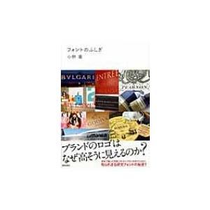 発売日:2011年01月 / ジャンル:アート・エンタメ / フォーマット:本 / 出版社:美術出版...