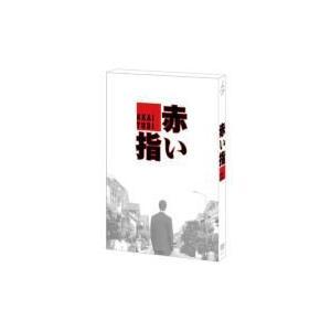 赤い指  〔DVD〕 hmv