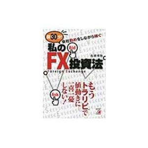 発売日:2011年01月 / ジャンル:ビジネス・経済 / フォーマット:本 / 出版社:明日香出版...