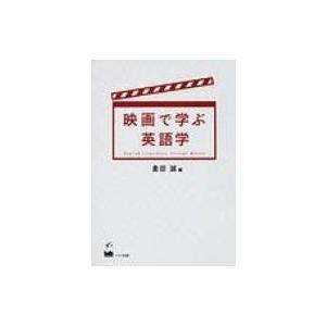 映画で学ぶ英語学 / 倉田誠  〔本〕|hmv