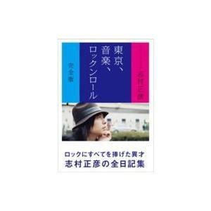 東京、音楽、ロックンロール 完全版 / 志村正彦 シムラマサヒコ  〔本〕