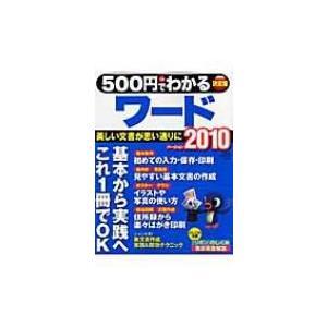 500円でわかるワード2010 美しい文書が思い通りに〈全手順解説〉 GAKKEN COMPUTER...