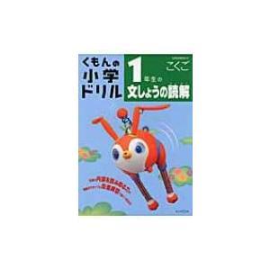 1年生の文しょうの読解 くもんの小学ドリル国語...の関連商品5
