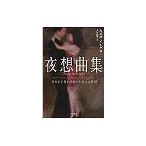 夜想曲集 音楽と夕暮れをめぐる五つの物語 ハヤカワepi文庫【重版予約 入荷次第のお届けになります】 / カズ|hmv