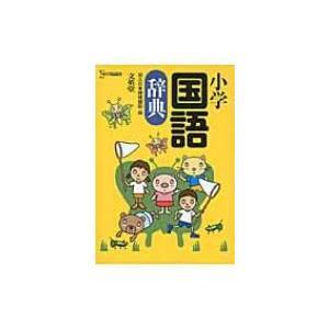 小学国語辞典 シグマベスト 第5版 / 時枝誠記  〔辞書・辞典〕|hmv