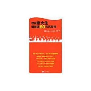 発売日:2011年02月 / ジャンル:実用・ホビー / フォーマット:新書 / 出版社:ベストセラ...