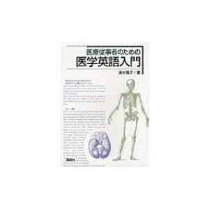 医療従事者のための医学英語入門 / 清水雅子  〔本〕|hmv