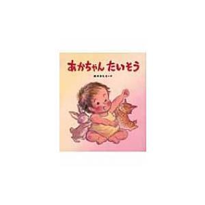 発売日:2011年02月 / ジャンル:文芸 / フォーマット:絵本 / 出版社:小峰書店 / 発売...