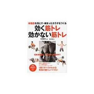 効く筋トレ・効かない筋トレ 体脂肪を落とす・締まったカラダをつくる PHPビジュアル実用BOOKS / 荒川裕志著|hmv