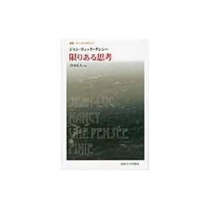 発売日:2011年02月 / ジャンル:哲学・歴史・宗教 / フォーマット:全集・双書 / 出版社:...
