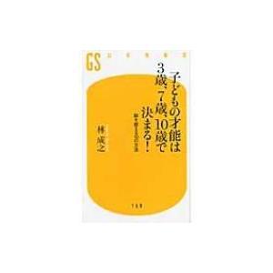 発売日:2011年01月 / ジャンル:文芸 / フォーマット:新書 / 出版社:幻冬舎 / 発売国...