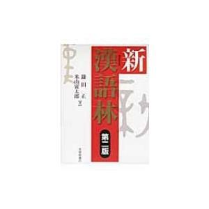 新漢語林 / 鎌田正  〔辞書・辞典〕|hmv