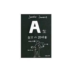 A型自分の説明書 文芸社文庫 / JamaisJamais  〔文庫〕|hmv