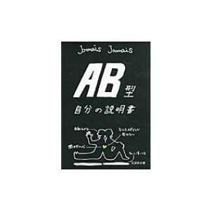 AB型自分の説明書 文芸社文庫 / JamaisJamais  〔文庫〕 hmv
