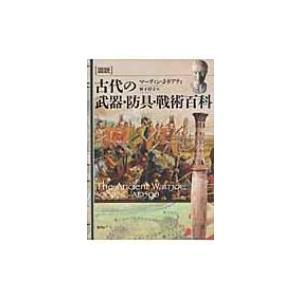 発売日:2011年02月 / ジャンル:哲学・歴史・宗教 / フォーマット:本 / 出版社:原書房 ...