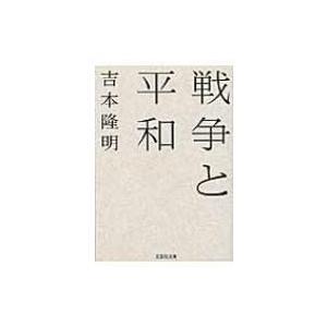 戦争と平和 文芸社文庫 / 吉本隆明  〔文庫〕|hmv